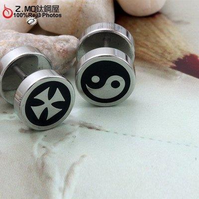 太極符號中性耳環 個性十字架 中性白鋼耳環 單個價【ESS038】Z.MO鈦鋼屋