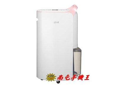 《南屯手機王》LG PuriCare變頻除濕機-粉紅/17公升 (MD171QPK1)【直購價】