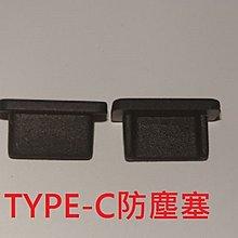 【呱呱店鋪】矽膠 新款TYPE-C 防塵塞 母座 電腦 筆電 防塵蓋 超柔軟