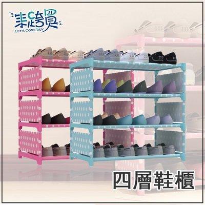 現貨 4層 鞋櫃 置物架 置物櫃 DIY鞋架 鞋子 多層收納 簡易組裝 組裝鞋架 收納架 收納櫃 收納 四層 鞋架