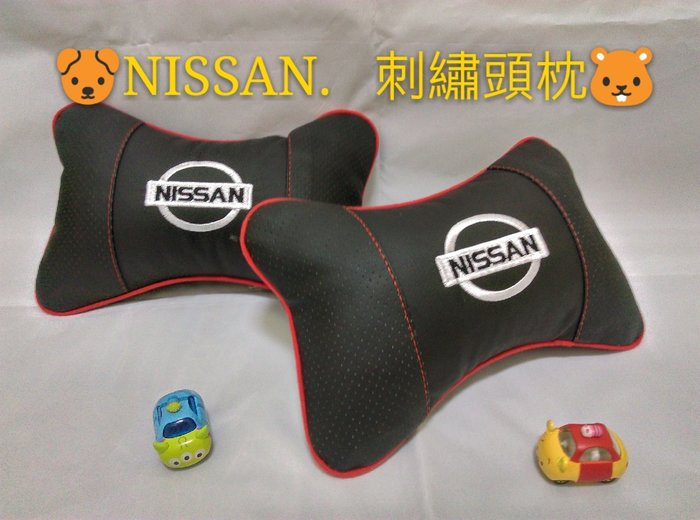 NISSAN 日產 車內飾品 頭枕 枕頭 釣鉤 舒適 美觀 裕隆 皮製 X-REAIL VERITA TIDA