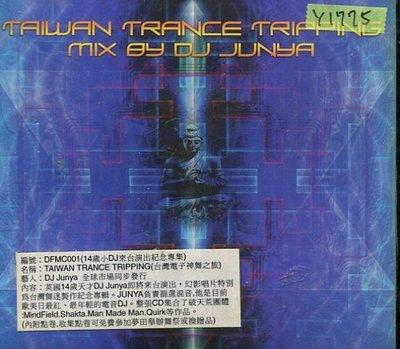 *還有唱片行* TAIWAN TRANCE TRIPPING MIX BY DJ JUNYA 全新 Y1775