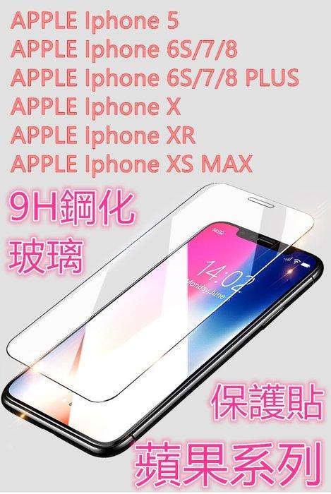 手機城市  APPLE IPhone X XS XR MAX 5s 6 7 6S 8 plus 鋼化玻璃 保護貼