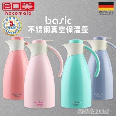 304不銹鋼保溫壺家用大容量保溫瓶暖壺熱水瓶開水咖啡壺2L