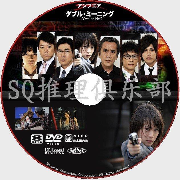 2013P特別篇DVD:非關正義/不公平/Unfair 雙重定義 Yes or No?DVD