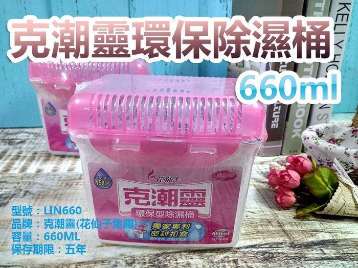 【盒子女孩】克潮靈除濕桶660ml~~LIN660~~除濕劑 🌷花仙子 防潮 補充 重覆使用