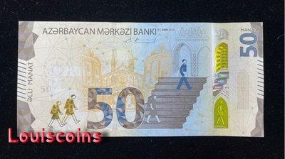 【Louis Coins】B955-AZERBAIJAN-2020亞塞拜然鈔票-50 Manat