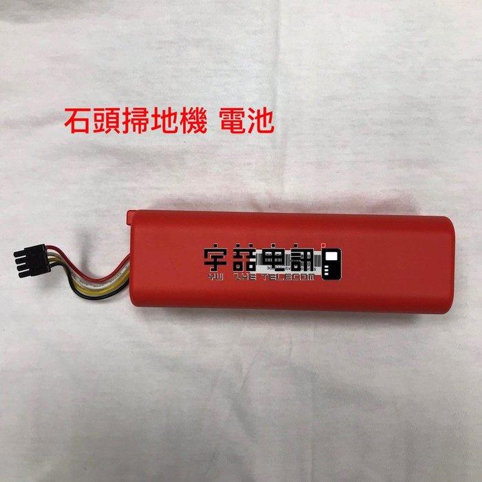 宇喆電訊 小米石頭掃地機器人 副廠高容量電池 小米掃地機二代 掃地機電池維修 電池更換 錯誤13 小米掃地機現場維修