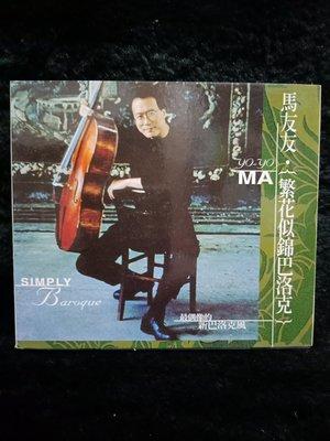 馬友友 Yo-Yo Ma - 繁花似錦巴洛克 - 1999年SONY唱片版 - 保存佳 附外紙盒 - 181元起標