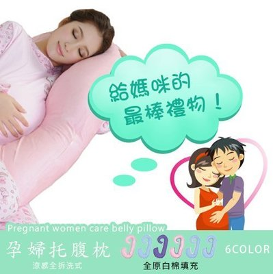 【BNS居家生活館】全拆洗式~涼感孕婦托腹枕(全原白棉填充)