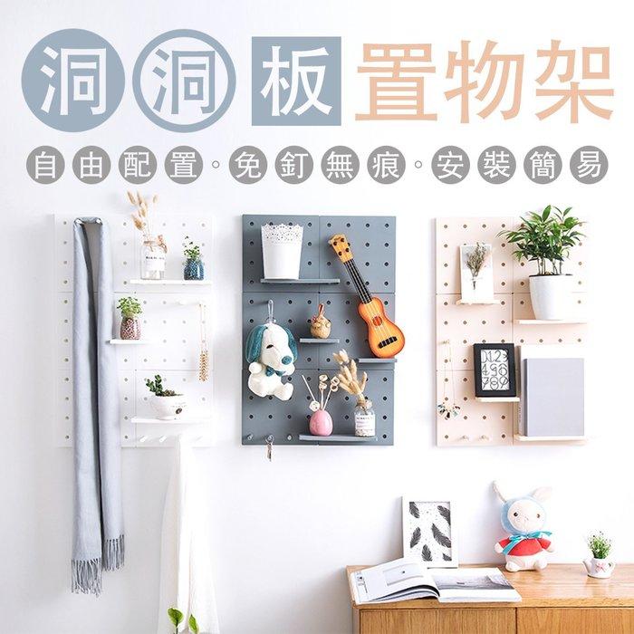 無痕免打孔 多功能洞洞板置物架 牆面收納架 牆壁置物架 掛式置物架