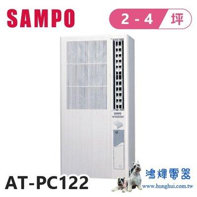 鴻輝冷氣 | SAMPO聲寶 定頻直立式窗型冷氣 AT-PC122 含標準安裝