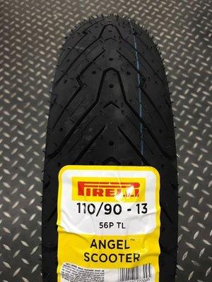 駿馬車業 倍耐力 ANGEL SCOOTER 天使胎 110/90-13 $2800打卡送速馬力藍瓶一罐或福士汽油精