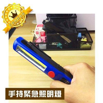 【保固一年】工作燈 維修燈 led 手電筒 筆形 筆夾 磁鐵 應急燈 手持 戶外 照明 露營 緊急