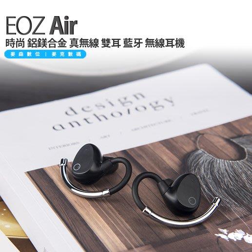 法國 EOZ Air 時尚 鋁鎂合金 真無線 雙耳 藍牙 無線耳機 附充電盒 現貨 含稅