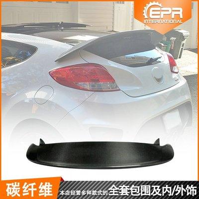 Hyundai 現代 Veloster Veloster改裝D款碳纖維卡夢包圍頂翼改裝大尾翼定風後頂窗裝飾改裝件