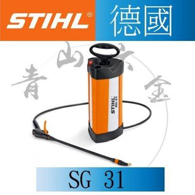 『青山六金』附發票 SG-31 SG31 STIHL 德國製 5公升。5L 手壓噴霧器 噴霧桶 噴霧灌 農業噴霧器 消毒