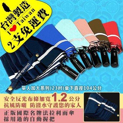 【雨傘達人*台灣製造*2支免運費】外銷日本規格設計/擁有夢寐以求~最完美功能《日系職男23吋加大自動開收三折傘》