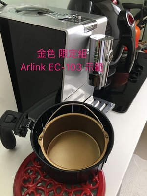 烘烤鍋 Arlink  飛樂?6吋3入 金色組 烘烤鍋+烤盤+串燒架 氣炸鍋配件 ?現貨