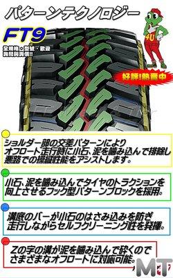 【桃園 小李輪胎】 南港 輪胎 NANKAN FT9 245-75-16 MT 粗花胎 全面特價 各規格 歡迎詢價