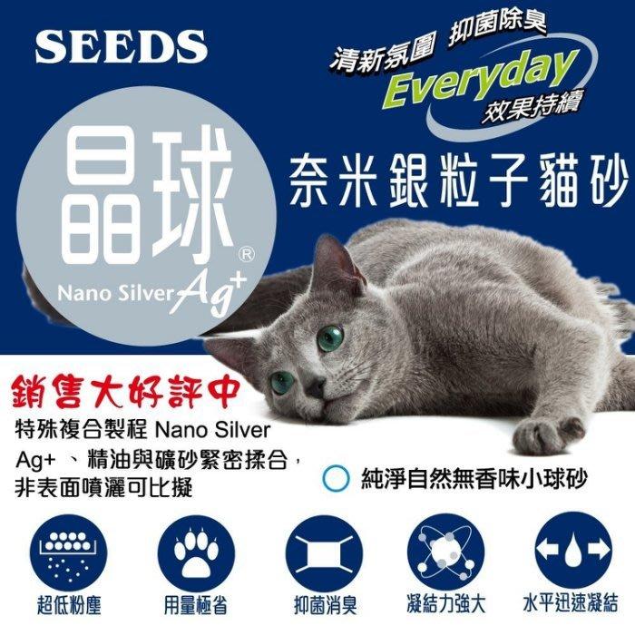 【三包組免運】聖萊西Seeds《惜時晶球貓砂》10L/包 奈米銀粒子貓砂 三種款式可選