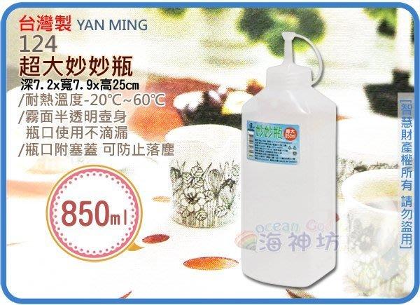 =海神坊=台灣製 YAN MING 124 超大妙妙瓶 方形醬醋瓶 奇異瓶 醬油瓶 調味瓶 附蓋 850ml 42入免運