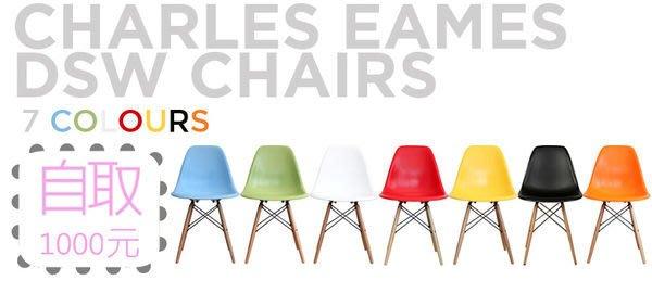 【 一張椅子 】 Eames 夫婦復刻款,dsw造型餐椅,現貨各色齊全 [[ 全新品自取1000 元 ]]