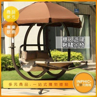 INPHIC-戶外庭院雙人遮陽鞦韆吊椅/搖椅/躺椅-IAGE003104A