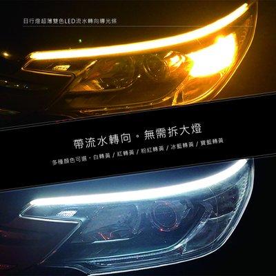 45CM 汽車機車日行燈超薄雙色LED導光條跑馬流水燈帶轉向淚眼燈 超薄流光轉向日行燈 方向燈流水燈條 超亮導光條