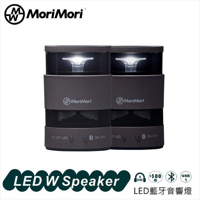 送禮自用👍MoriMori LED藍芽音響燈(W Speaker)-灰色 (喇叭音樂/夜燈/LED燈/露營燈/禮物)