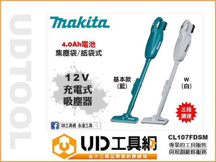 @UD工具網@ 牧田 12V 充電式 吸塵器 CL107FDSM 集塵袋 紙袋式 4.0AH 集塵機 Makita