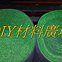 DIY材料廣場※人工草皮 採光罩 塑鋁板 遮雨...