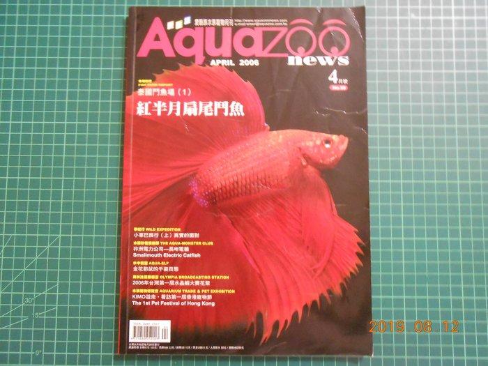 《 AquaZOO愛酷族水族寵物NO.59 》 泰國鬥魚場 【 CS超聖文化2讚】