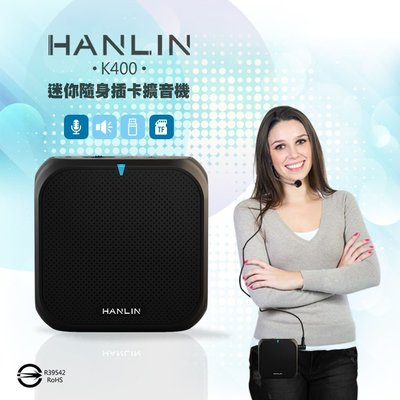 HANLIN-K400 迷你隨身插卡擴...