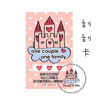 【sweet tin】婚禮刮刮樂/婚禮刮刮卡/遊戲卡/尾牙活動卡/限時優惠單張只要1元(城堡)