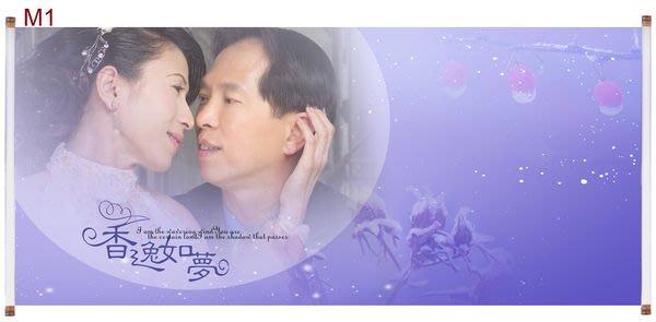 天虹沖印網-相片沖洗-婚紗照 個性化 簽名綢  婚禮會場佈置 50x105cm(含捲軸)