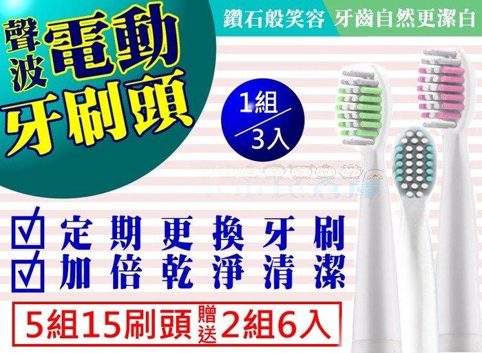 小市民倉庫-現貨-(加購區)聲波電動式牙刷頭-5組15個刷頭【贈送2組】特價500元
