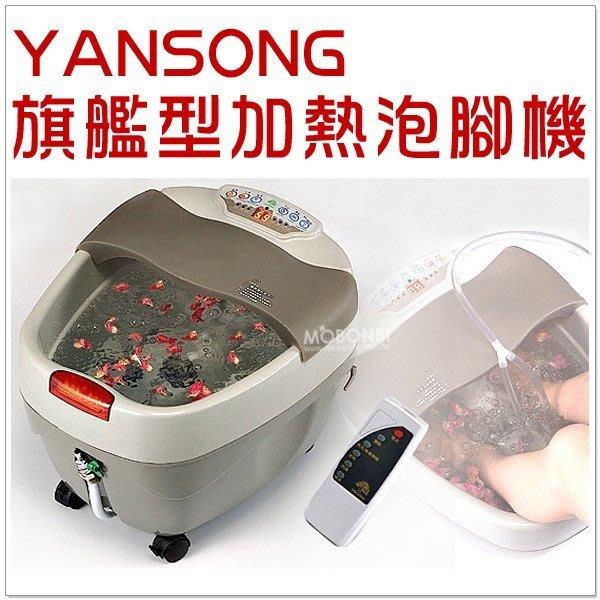 【摩邦比】YANSONG旗艦型加熱泡腳機(SPA足浴機遙控裝置37-47度水溫調控)父親節禮物母親節禮物