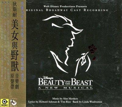 《絕版專賣》美女與野獸 / Beauty and the Beast 音樂劇原聲帶 (側標完整)