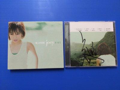 容祖兒Joey  一個人的情歌  國語專輯CD 親筆簽名