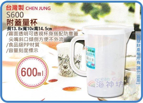 海神坊=台灣製 S600 量杯 透明冷水壺 花茶壺 果汁壺 調味壺 浮雕刻度 單把 附蓋0.6L 120入4100元免運