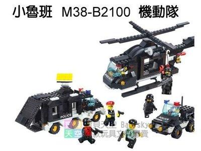 ◎寶貝天空◎【小魯班 M38-B2100 機動隊】499PCS,警察系列,可與LEGO樂高積木組合玩