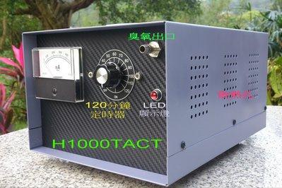 實用型商用臭氧機經典再現-H1000TACT