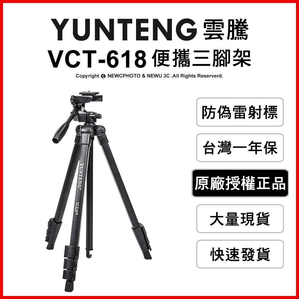 【薪創光華】YUNTENG 雲騰 VCT-618 便攜三腳架+三向雲台 高158cm 承重1.5kg 手機 相機