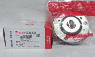 SYM三陽正廠公司貨 離合器皮型號:HE2 適用車種: FIGHTER150 戰將150cc6代