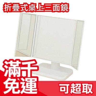 【白色 摺疊式 桌上三面鏡】日本 山善 YAMAZEN 立式桌鏡 化妝鏡 PM3-4326 三折化妝鏡☆JP PLUS+