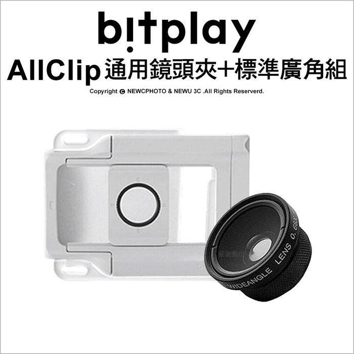 【薪創光華】bitplay AllClip通用鏡頭夾 + 標準廣角鏡頭組 手機攝影 外接 自拍 配件 IPHONE