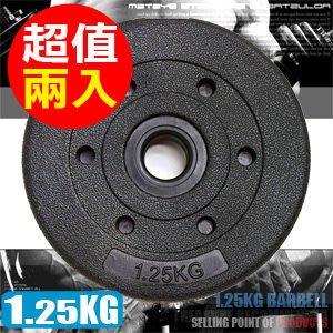 哪裡買⊙1.25KG水泥槓片(兩入=2.5KG)M00112 (1.25公斤槓片.槓鈴片.啞鈴片.舉重量訓練.運動健身