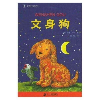 中文有聲讀物:文身狗mp3版1CD