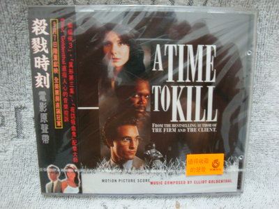 11   A  TIME  TO  KILL  電影原聲帶  UFO